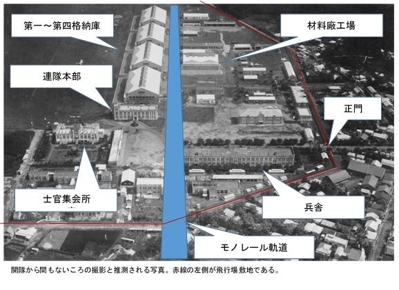 写真02 飛行第五連隊正門付近の当時の写真