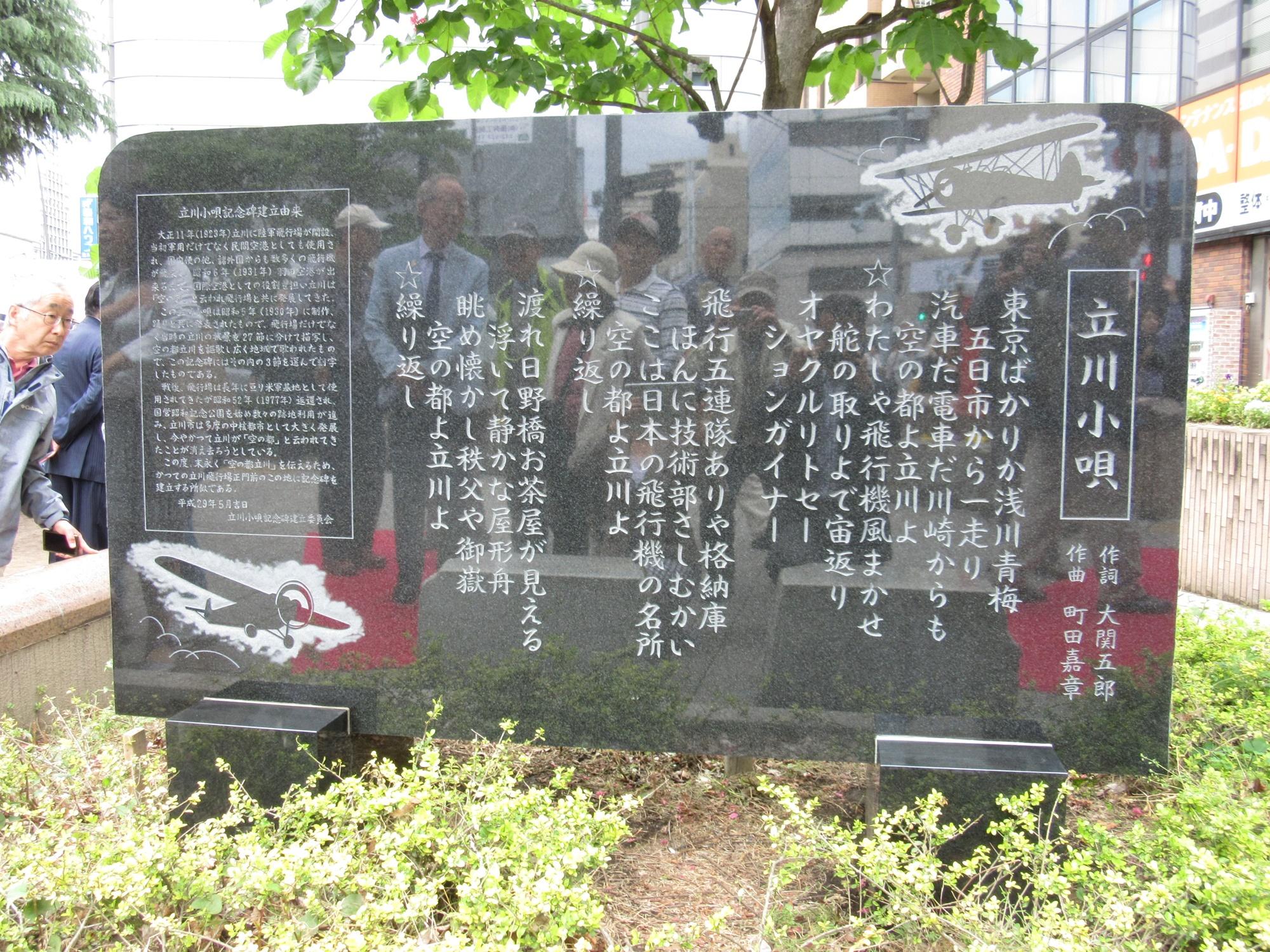 写真03 立川小唄記念碑