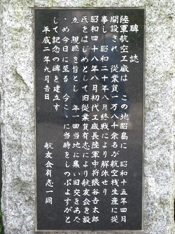 写真32 陸軍航空工廠の碑 碑文
